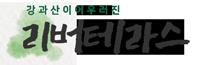 리버테라스펜션 Logo